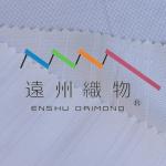 遠州織 / シャトル織機による伝統的な製法で生産