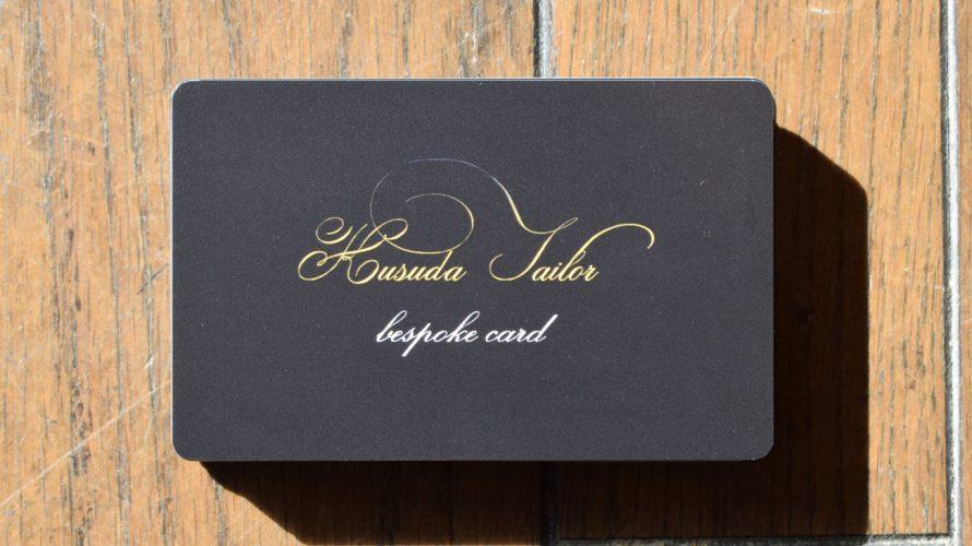 """バレンタインにお勧めの """"bespoke card(お仕立券)"""""""
